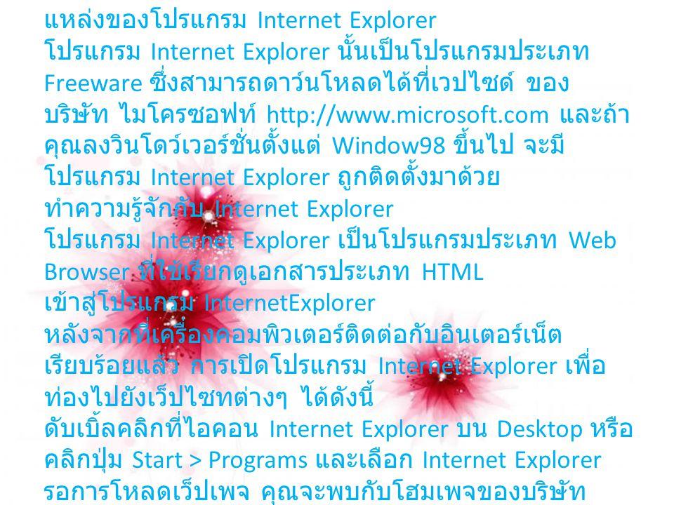 แหล่งของโปรแกรม Internet Explorer