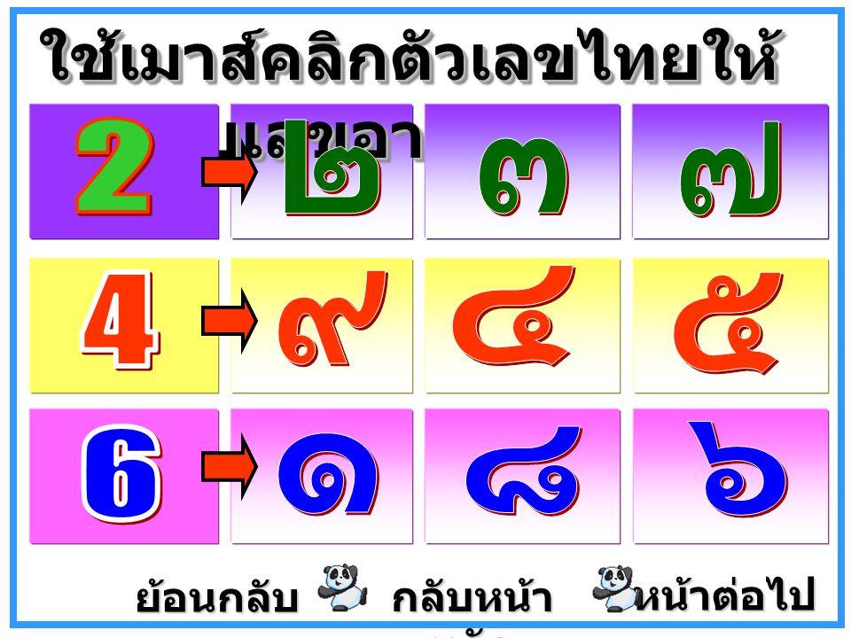 ใช้เมาส์คลิกตัวเลขไทยให้ตรงกับเลขอารบิค