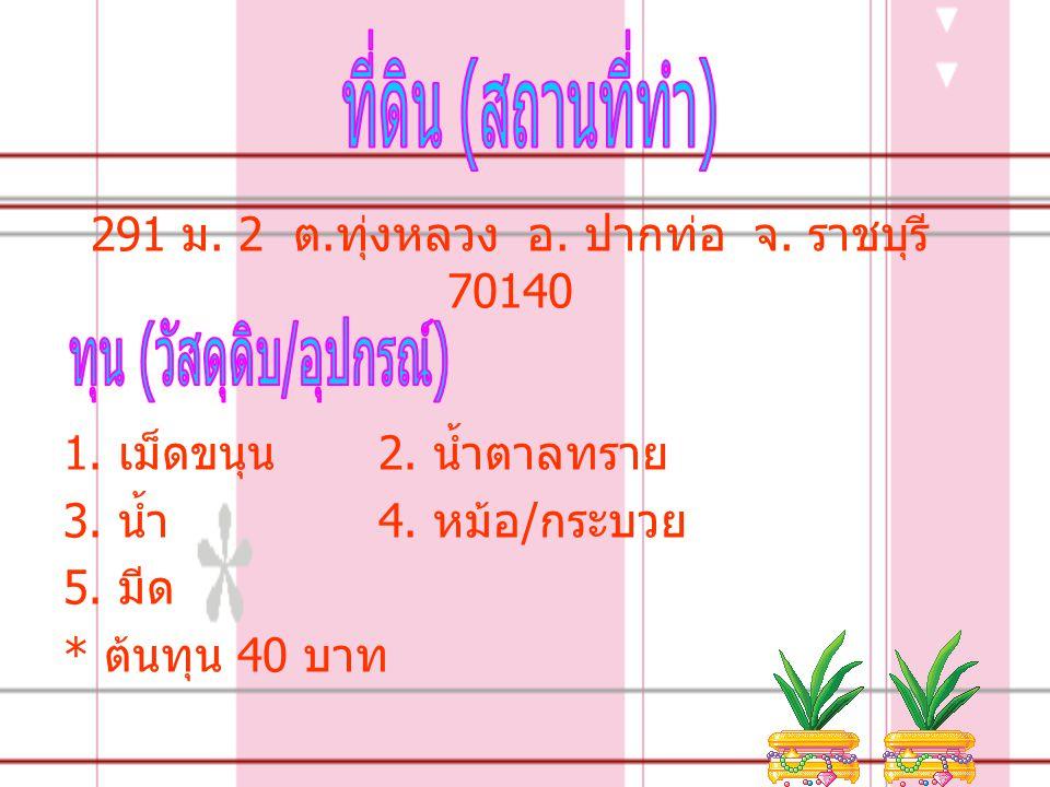 291 ม. 2 ต.ทุ่งหลวง อ. ปากท่อ จ. ราชบุรี 70140