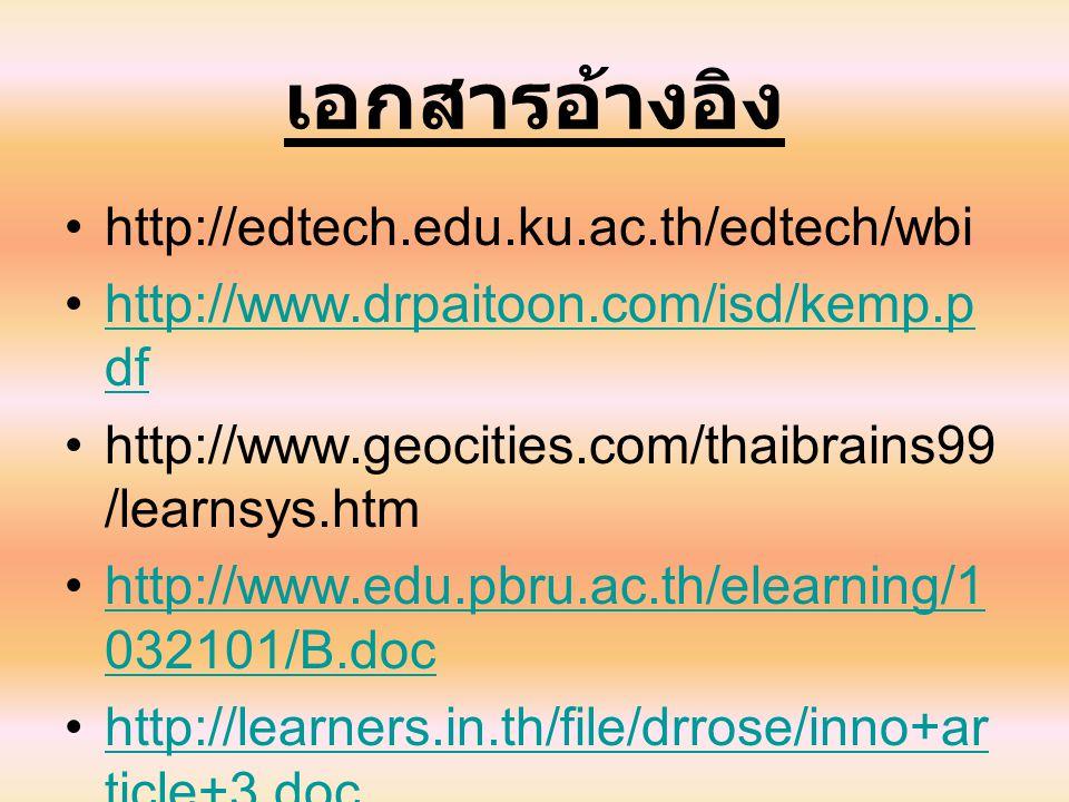 เอกสารอ้างอิง http://edtech.edu.ku.ac.th/edtech/wbi