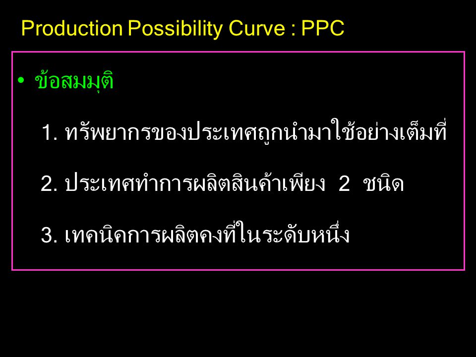 Production Possibility Curve : PPC