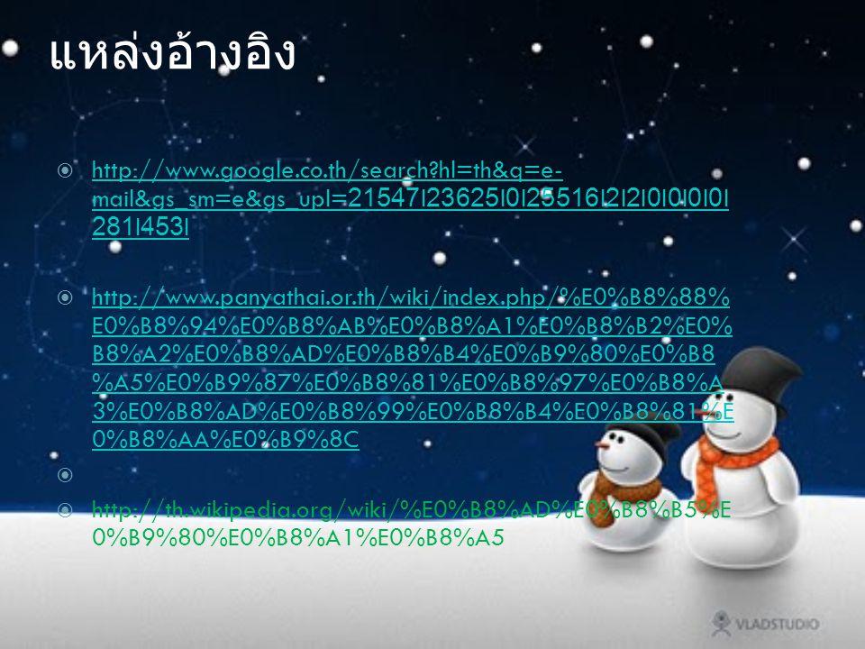 แหล่งอ้างอิง http://www.google.co.th/search hl=th&q=e-mail&gs_sm=e&gs_upl=21547l23625l0l25516l2l2l0l0l0l0l281l453l.