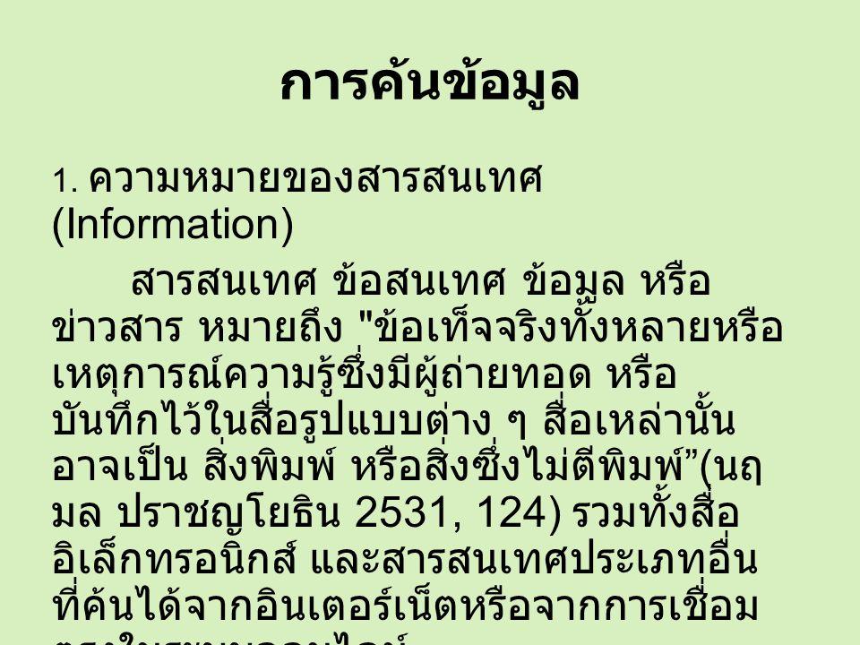 การค้นข้อมูล 1. ความหมายของสารสนเทศ (Information)