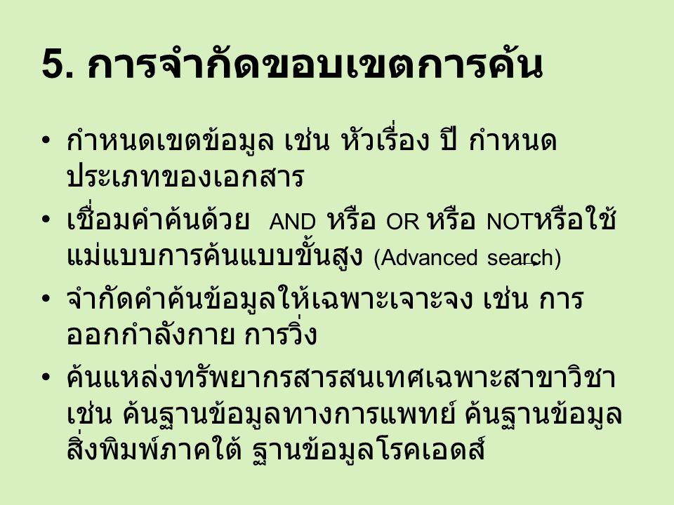 5. การจำกัดขอบเขตการค้น