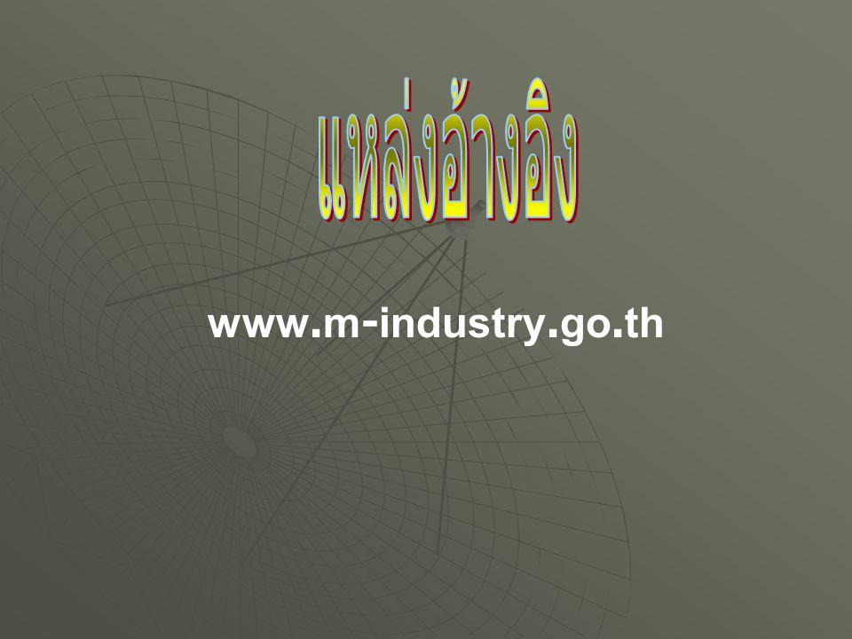 แหล่งอ้างอิง www.m-industry.go.th