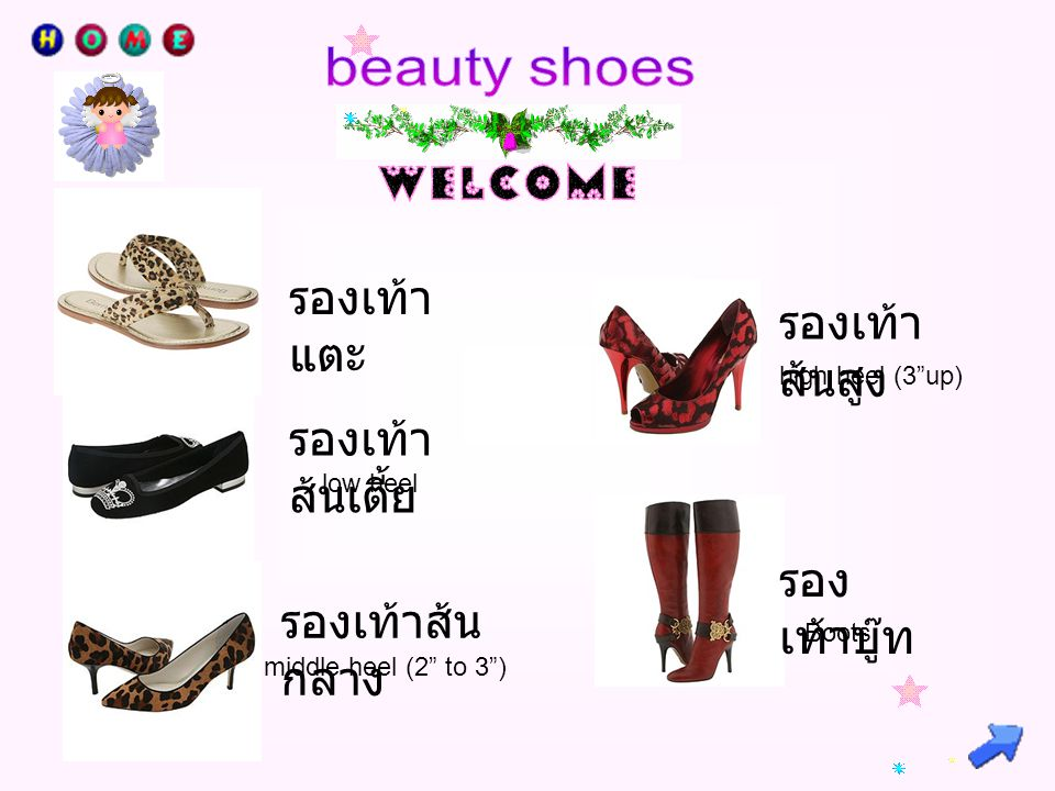 beauty shoes รองเท้าแตะ รองเท้าส้นสูง รองเท้าส้นเตี้ย รองเท้าบู๊ท