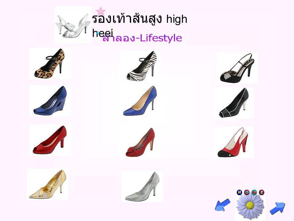 รองเท้าส้นสูง high heel