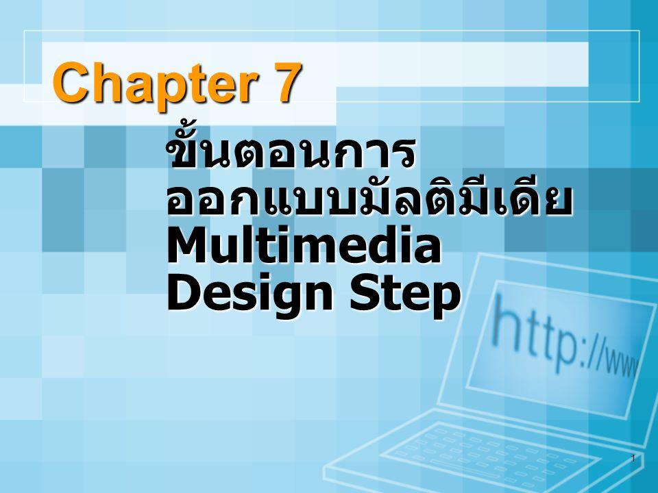 ขั้นตอนการออกแบบมัลติมีเดีย Multimedia Design Step