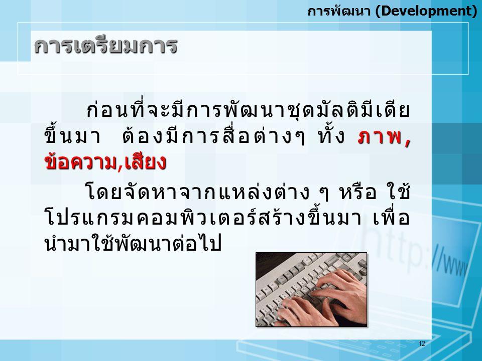 การพัฒนา (Development)