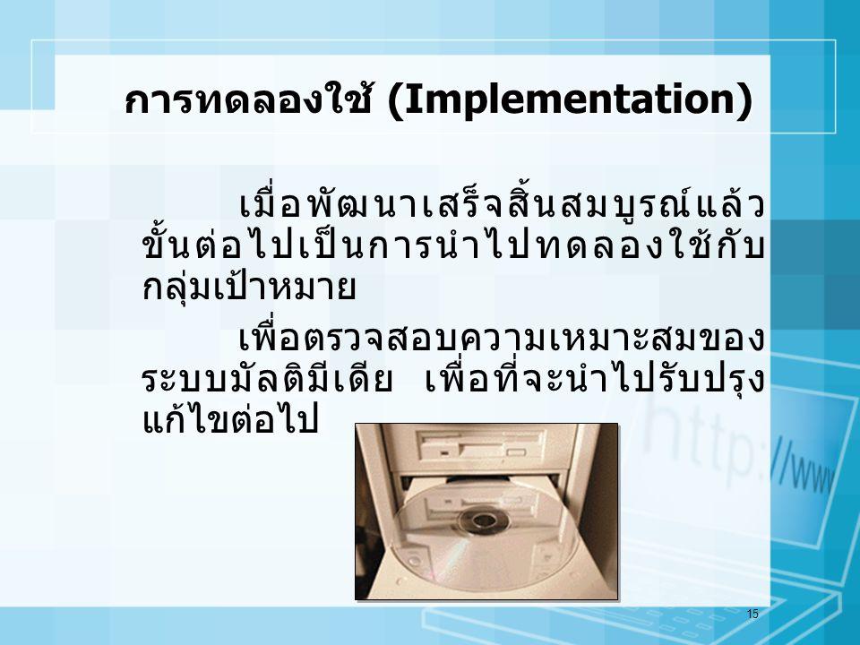 การทดลองใช้ (Implementation)