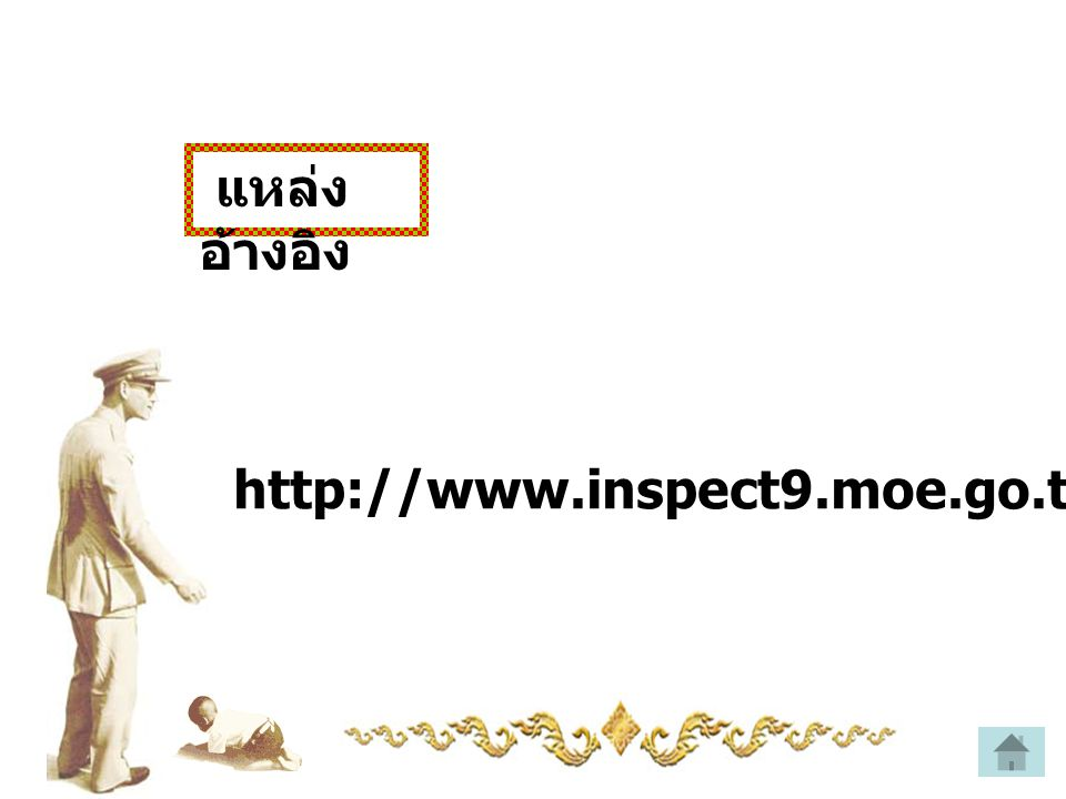 แหล่งอ้างอิง http://www.inspect9.moe.go.th/economic_king80.htm