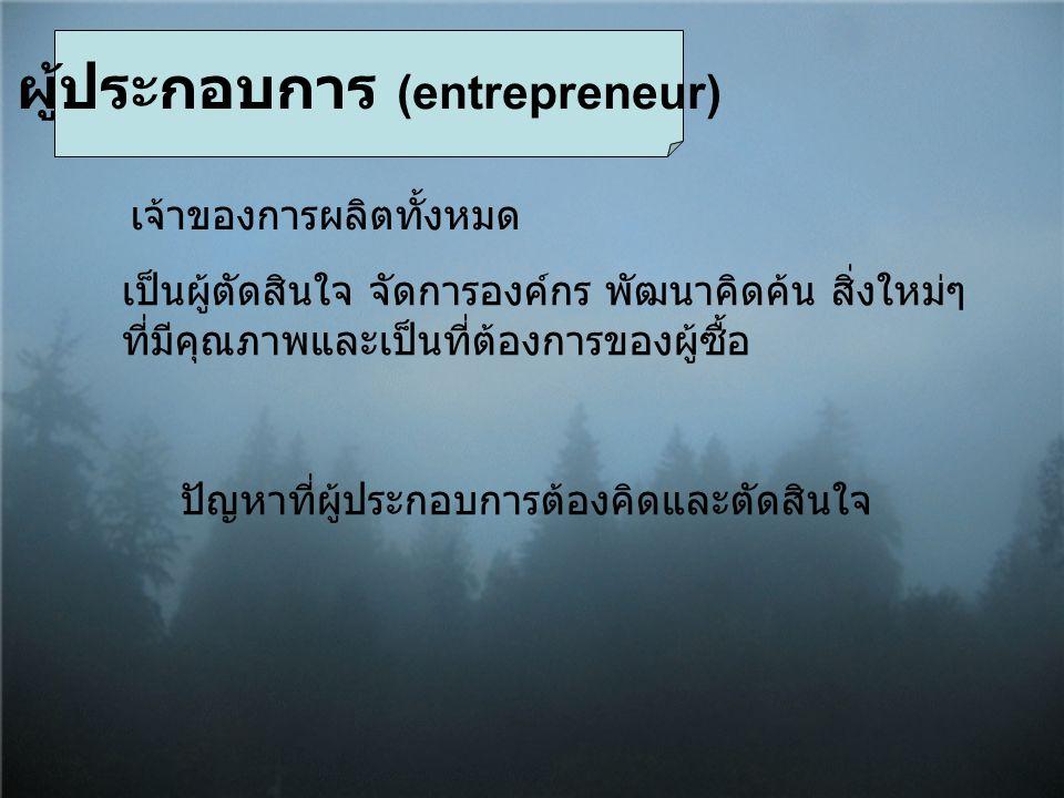 ผู้ประกอบการ (entrepreneur)