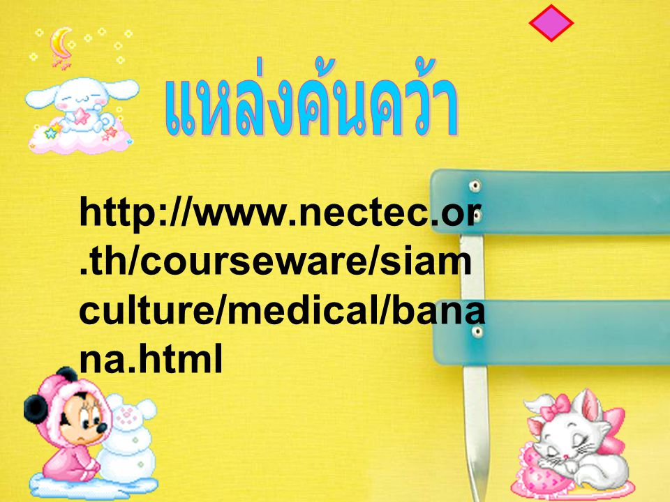 แหล่งค้นคว้า http://www.nectec.or.th/courseware/siamculture/medical/banana.html