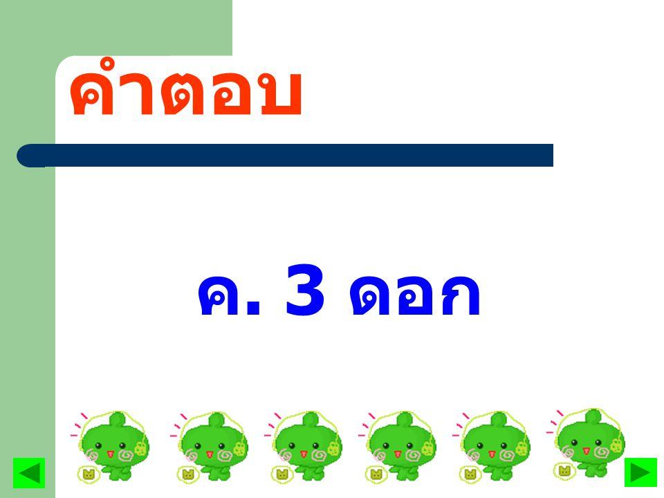 คำตอบ ค. 3 ดอก