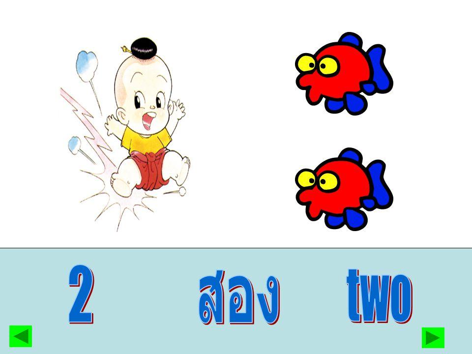 2 สอง two