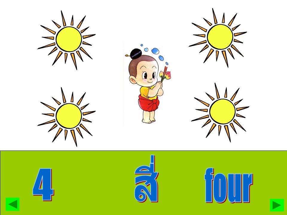 สี่ 4 four