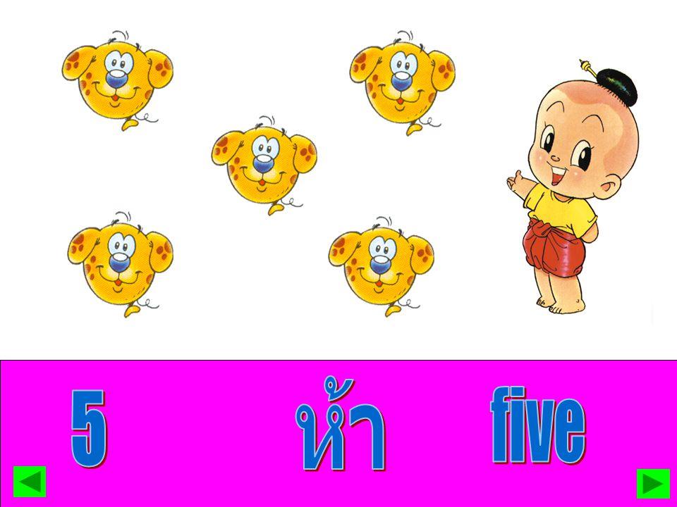 ห้า 5 five