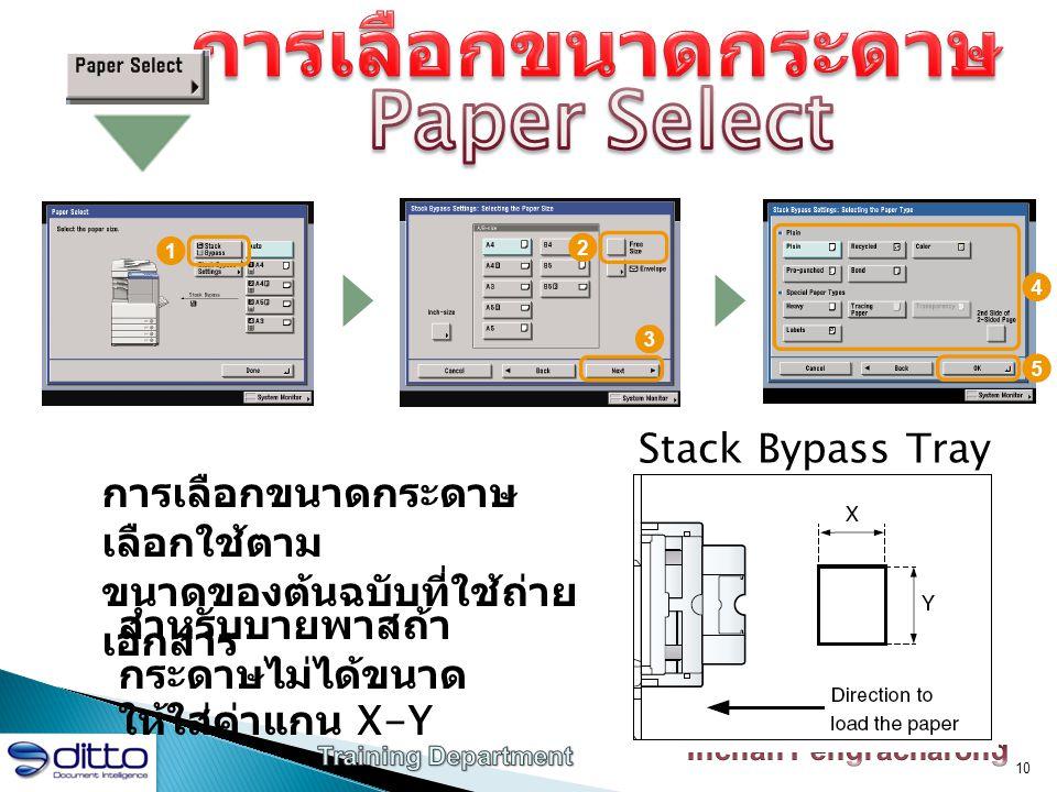 การเลือกขนาดกระดาษ Paper Select