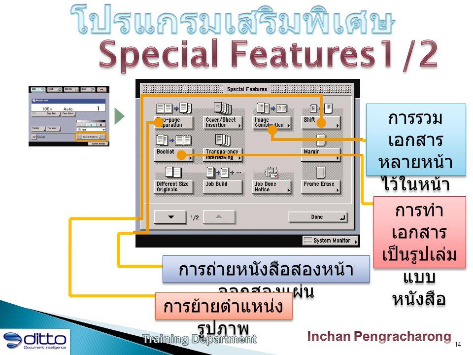 โปรแกรมเสริมพิเศษ Special Features1/2