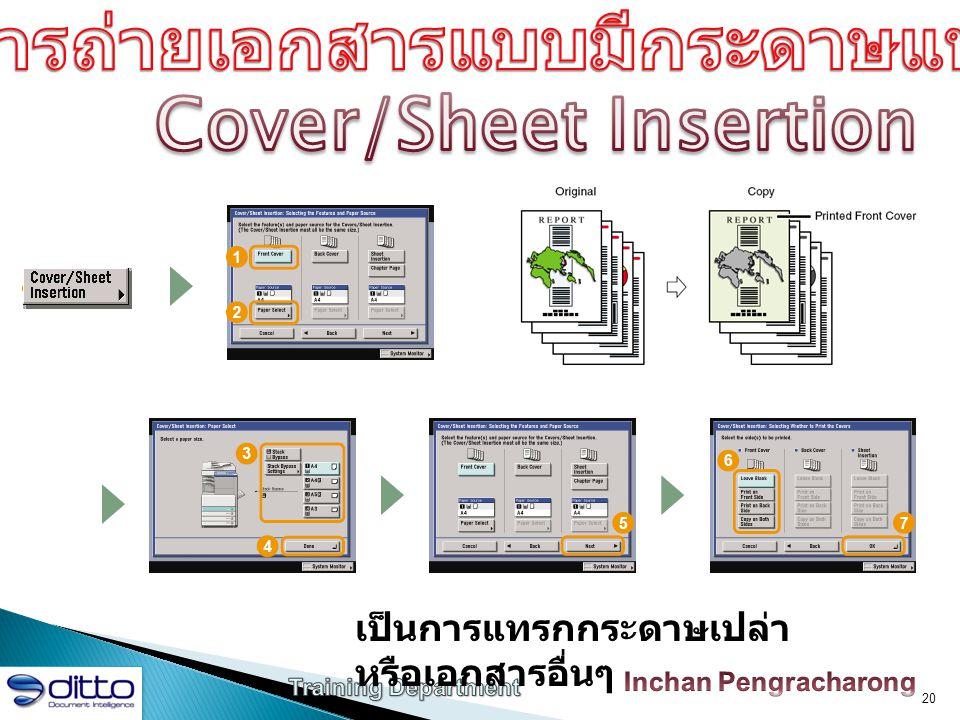 การถ่ายเอกสารแบบมีกระดาษแทรก Cover/Sheet Insertion