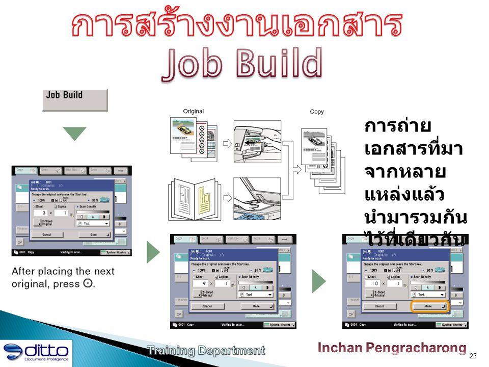 การสร้างงานเอกสาร Job Build