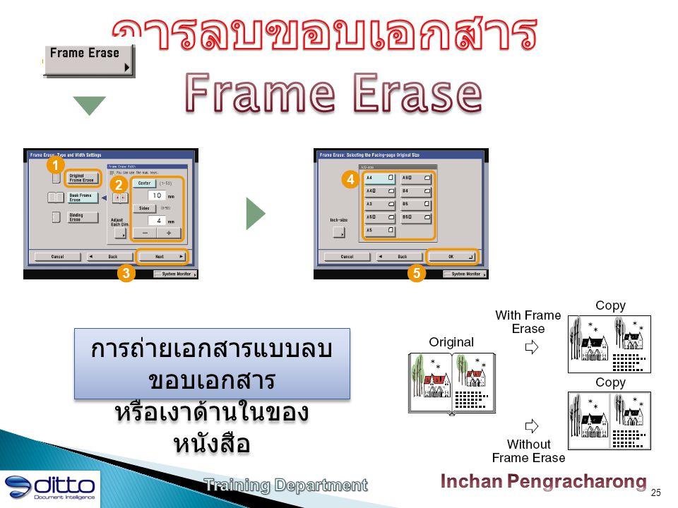 การลบขอบเอกสาร Frame Erase