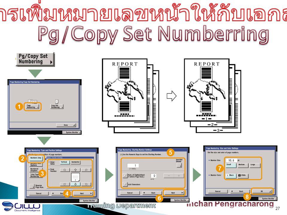 การเพิ่มหมายเลขหน้าให้กับเอกสาร Pg/Copy Set Numberring