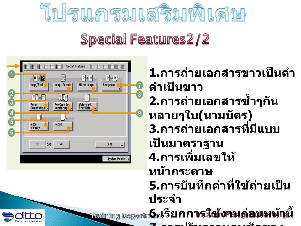 โปรแกรมเสริมพิเศษ Special Features2/2