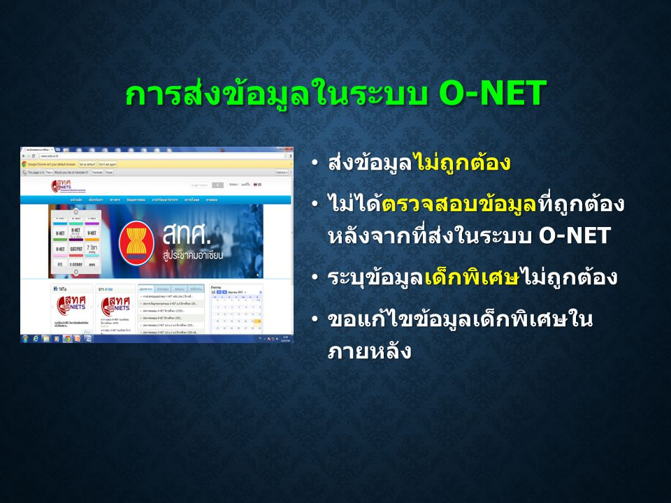 การส่งข้อมูลในระบบ O-NET
