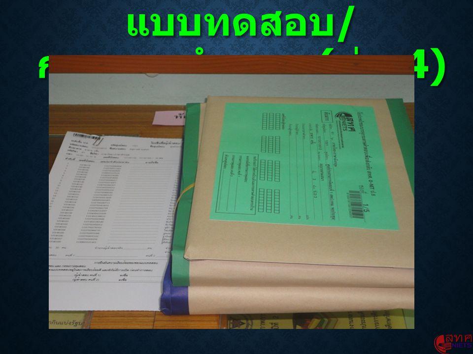 แบบทดสอบ/กระดาษคำตอบ (ต่อ-4)