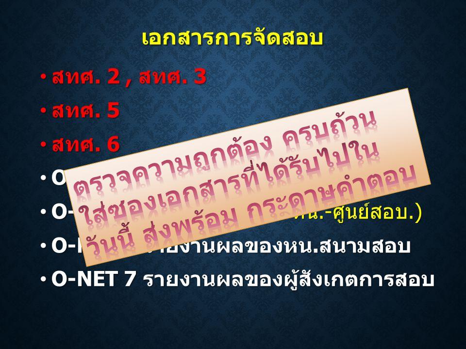 เอกสารการจัดสอบ สทศ. 2 , สทศ. 3. สทศ. 5. สทศ. 6. O-NET 1 (รับ-ส่งแบบทดสอบ หน.-กก.) O-NET 2 (รับ-ส่งกล่องฯลฯ หน.-ศูนย์สอบ.)