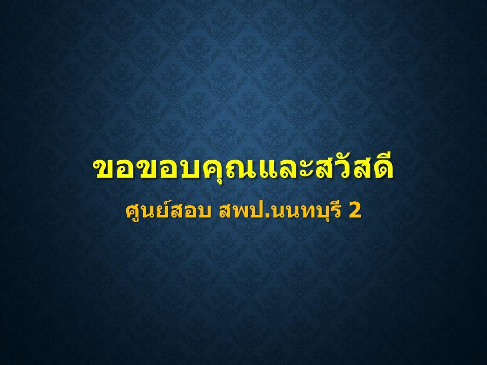 ขอขอบคุณและสวัสดี ศูนย์สอบ สพป.นนทบุรี 2