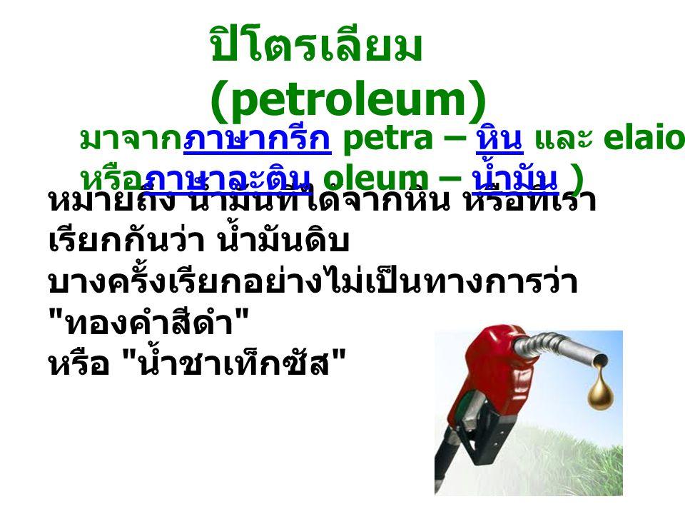 ปิโตรเลียม (petroleum)