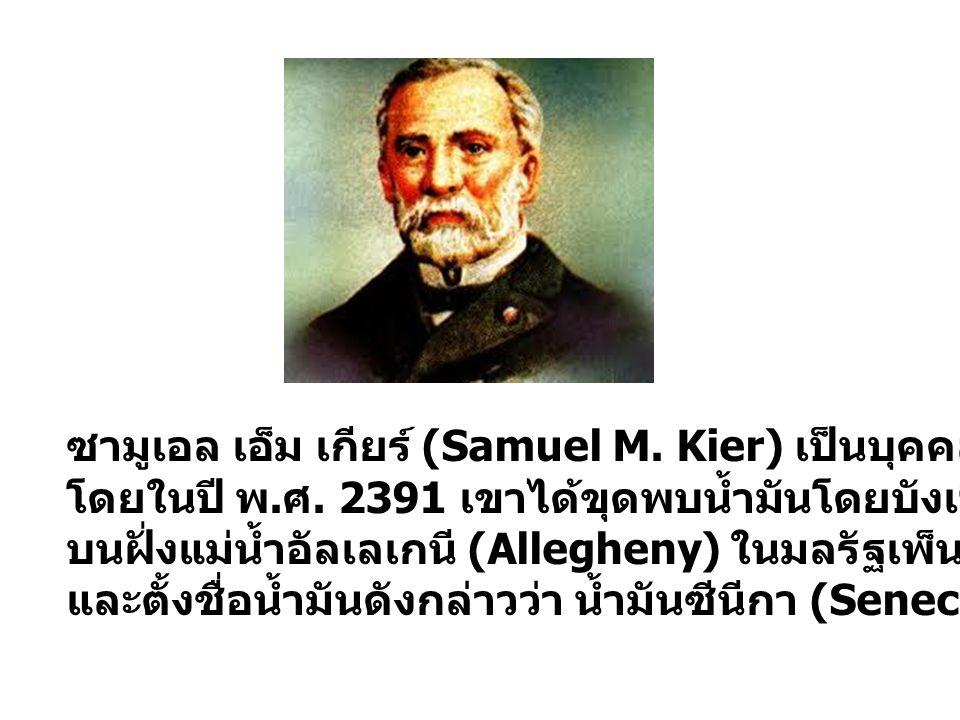 ซามูเอล เอ็ม เกียร์ (Samuel M