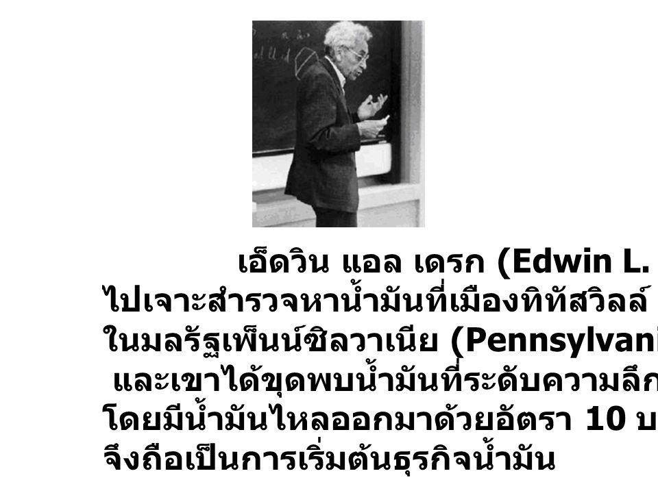 เอ็ดวิน แอล เดรก (Edwin L. Drake)