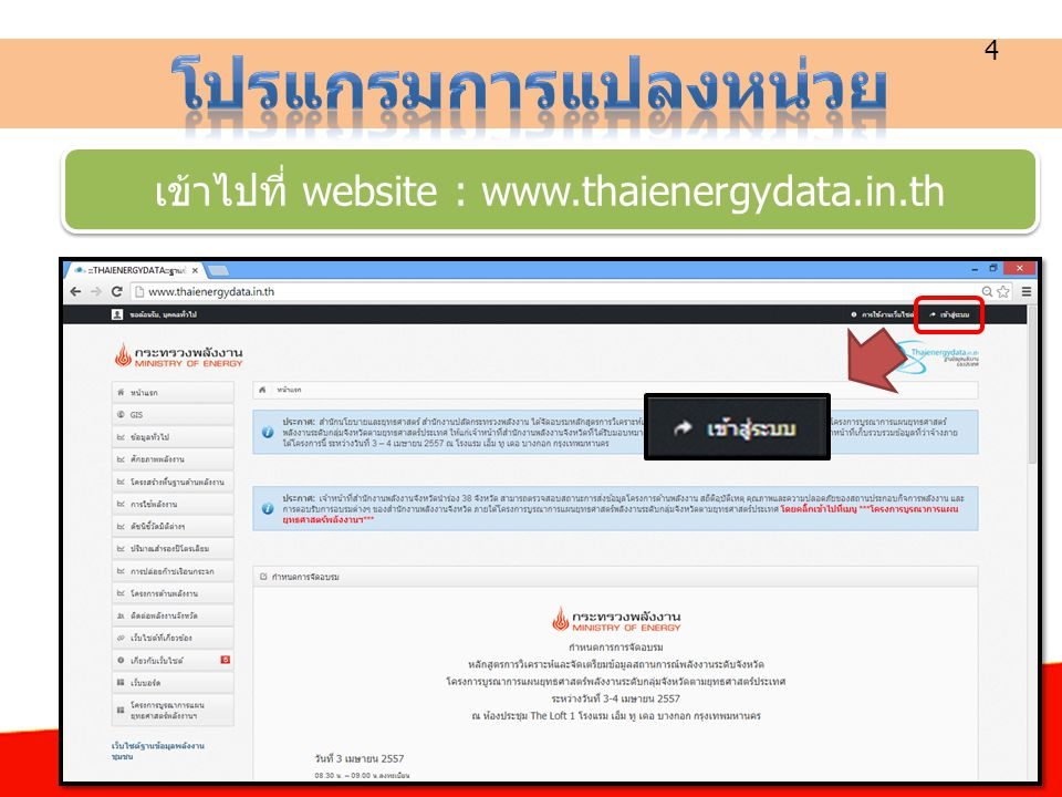 เข้าไปที่ website : www.thaienergydata.in.th