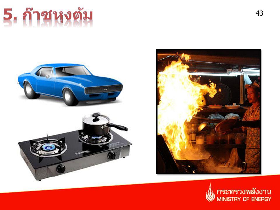 5. ก๊าซหุงต้ม
