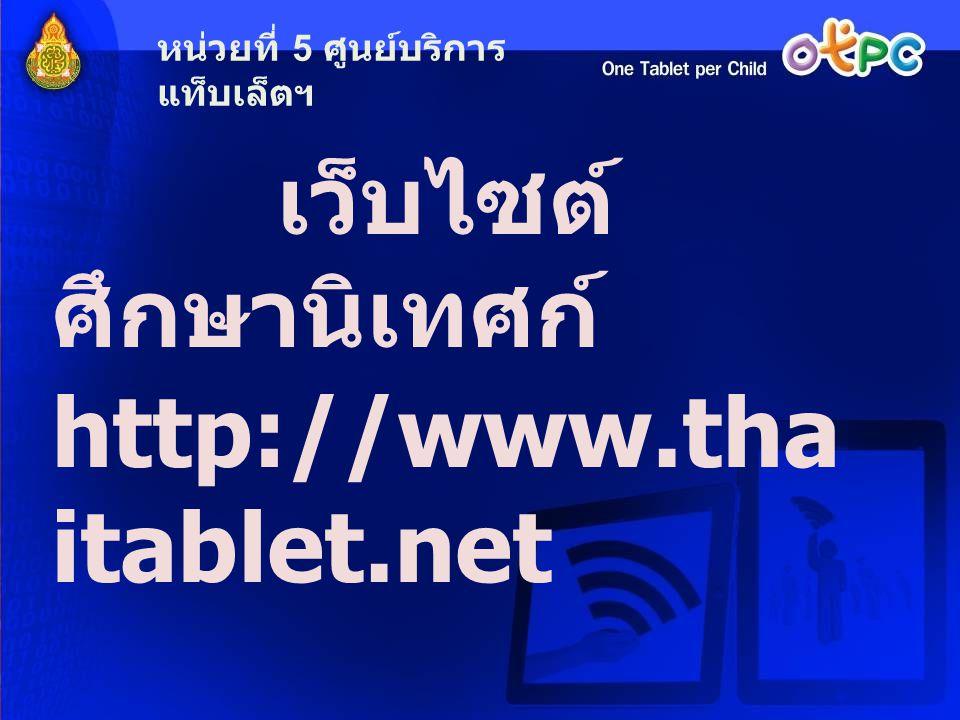 เว็บไซต์ศึกษานิเทศก์ http://www.thaitablet.net