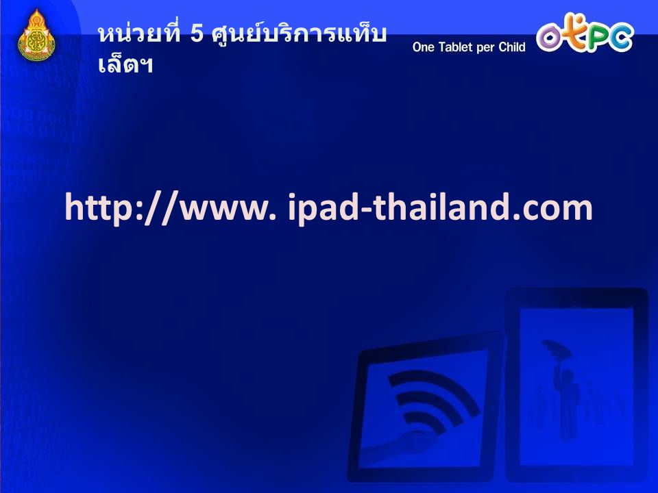 http://www. ipad-thailand.com