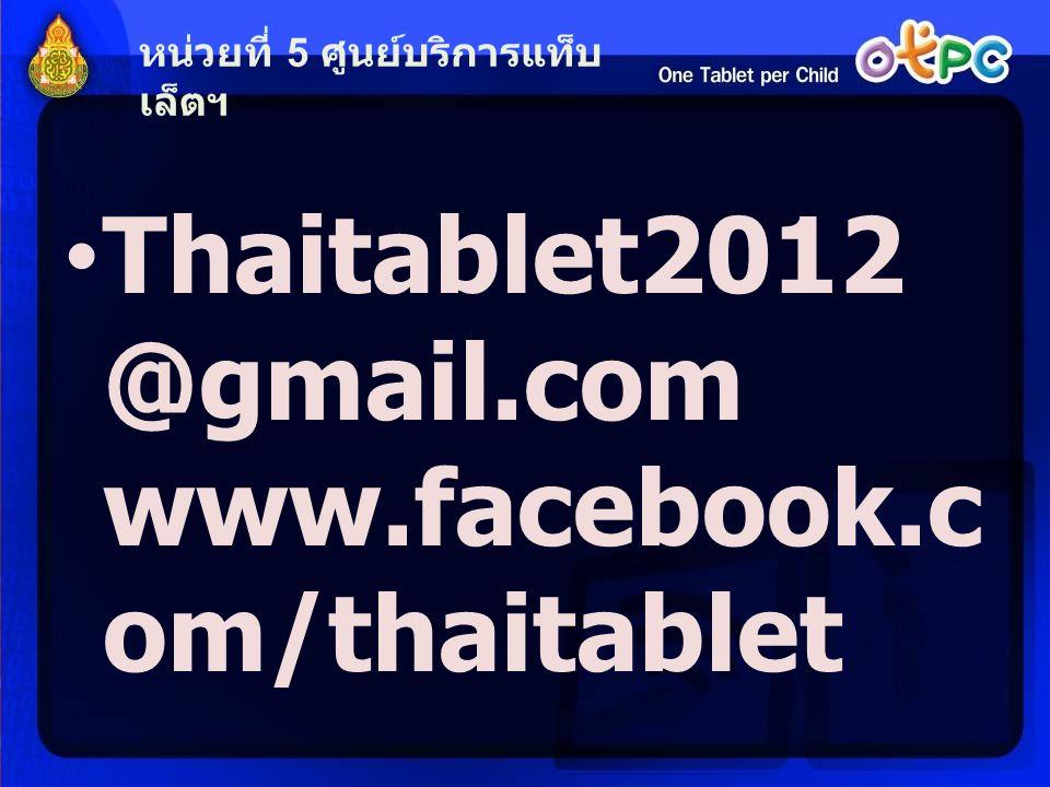 Thaitablet2012@gmail.com www.facebook.com/thaitablet