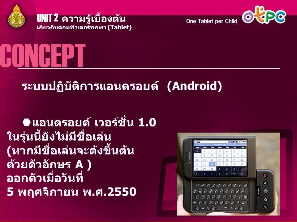 CONCEPT UNIT 2 ระบบปฏิบัติการแอนดรอยด์ (Android)