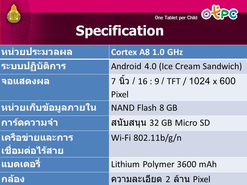 Specification หน่วยประมวลผล Cortex A8 1.0 GHz ระบบปฏิบัติการ