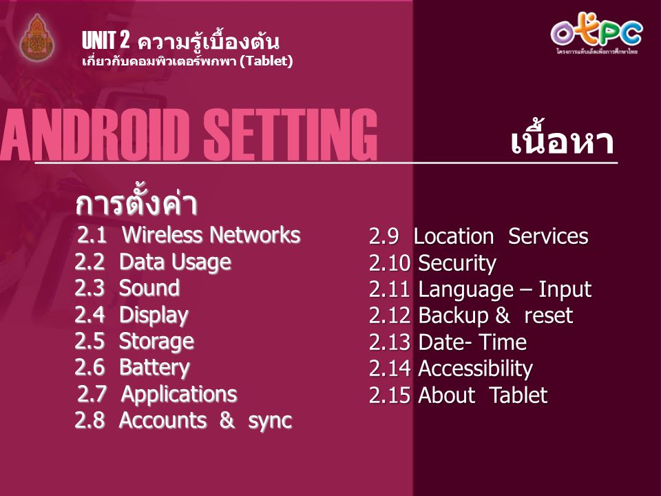 ANDROID SETTING เนื้อหา การตั้งค่า 2.1 Wireless Networks UNIT 2
