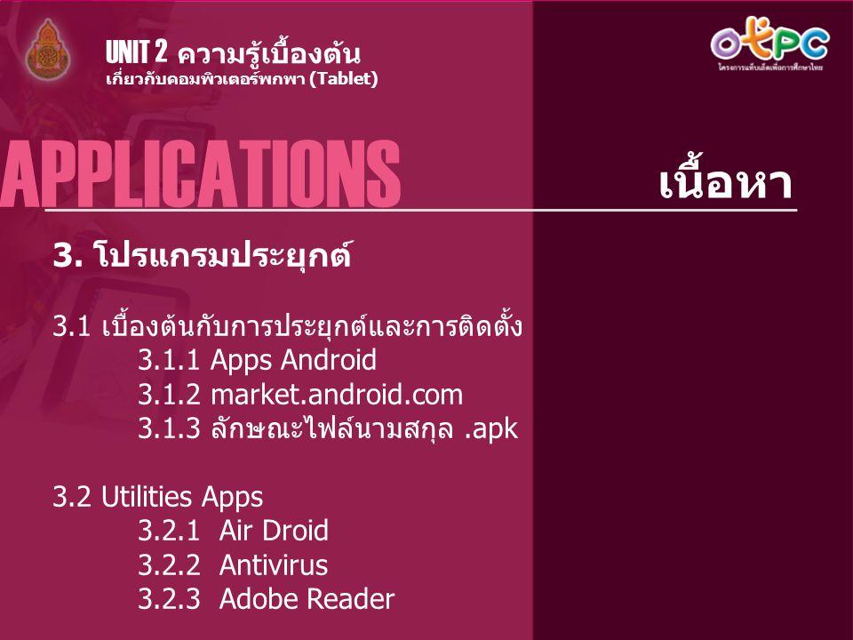 APPLICATIONS - เนื้อหา UNIT 2