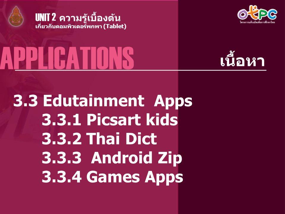 APPLICATIONS เนื้อหา 3.3 Edutainment Apps 3.3.1 Picsart kids
