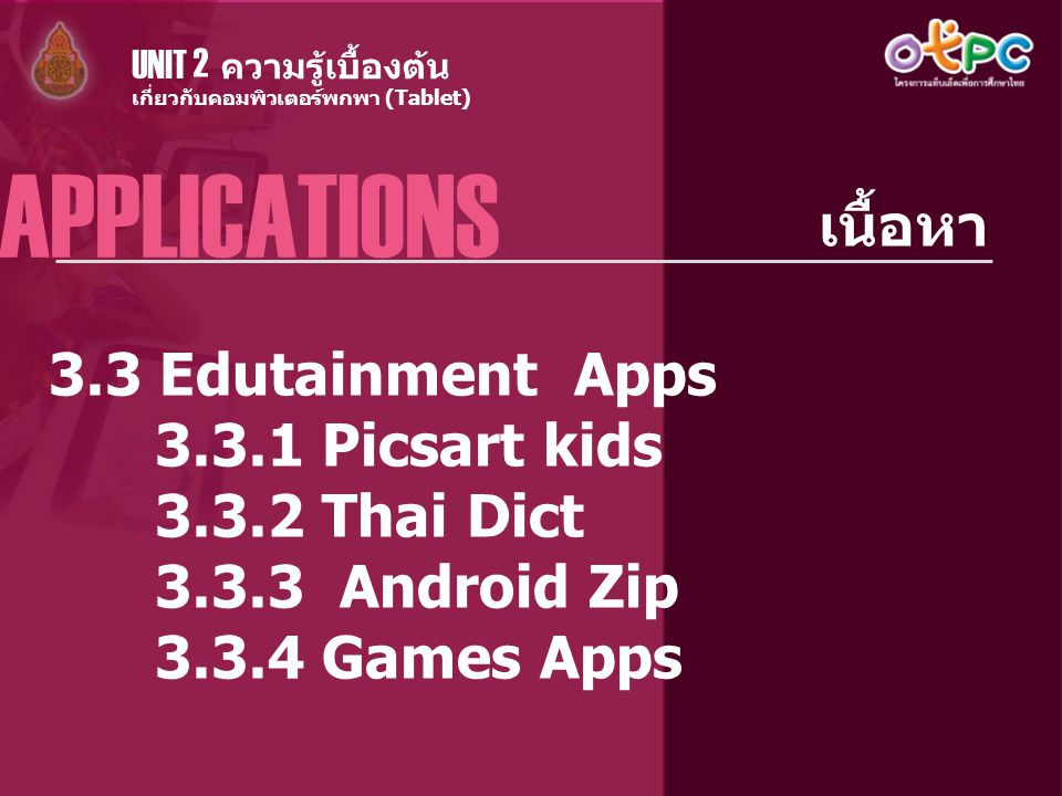 APPLICATIONS เนื้อหา 3.3 Edutainment Apps Picsart kids