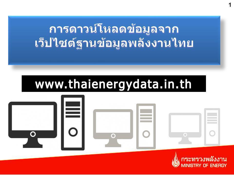 การดาวน์โหลดข้อมูลจาก เว็ปไซต์ฐานข้อมูลพลังงานไทย