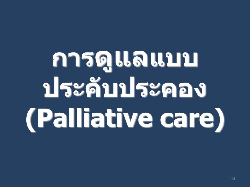 การดูแลแบบประคับประคอง (Palliative care)