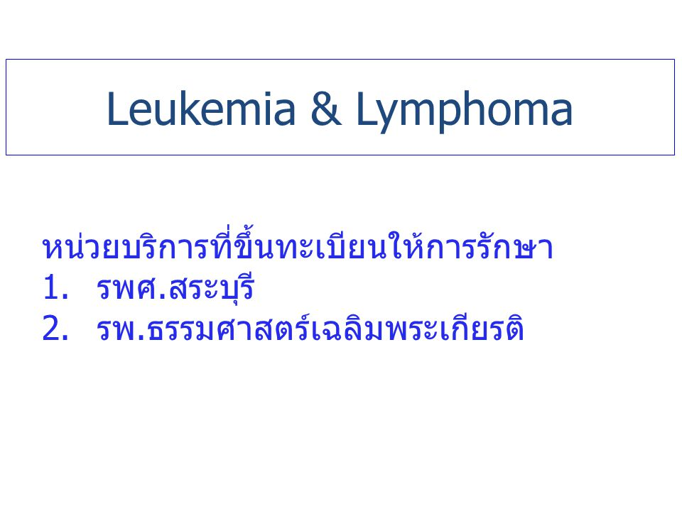 Leukemia & Lymphoma หน่วยบริการที่ขึ้นทะเบียนให้การรักษา รพศ.สระบุรี