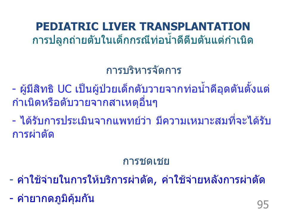 PEDIATRIC LIVER TRANSPLANTATION
